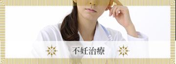 不妊治療の画像
